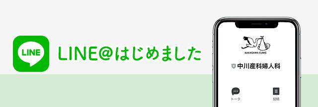 中川産科婦人科 公式LINE